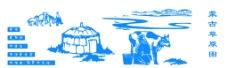 蒙古草原图