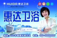 惠达卫浴宣传海报