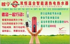 欧亨电热水器海报