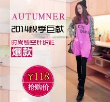 秋装时尚镂空针织衫