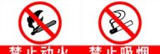 禁止动火 禁止吸烟图片