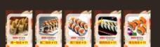 寿司价目表  一禾寿司图片