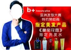 洗发水模特支架图片