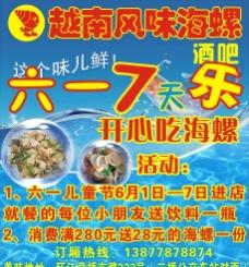 越南风味海螺图片