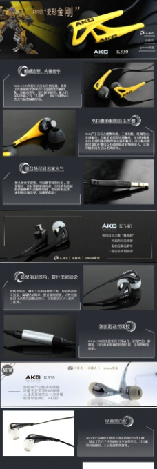 AKG入耳式耳机 详情页