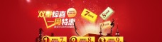 双十二品牌活动广告PSD