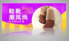 2015鞋子宣传促销广告海报