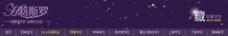 页头排版PSD首页设计唯美紫色格调