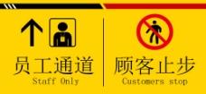 员工通道顾客止步警示牌图片