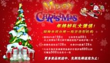 圣诞广告图片