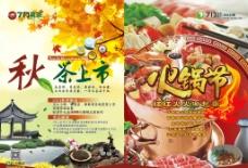 海报火锅节 秋茶上市封面封底图片