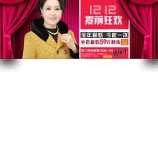 促销banner女装海报图片