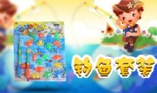 淘宝玩具主图海报图片