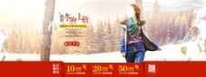 创意冬日暖冬服装服饰唯美海报加创意优惠券