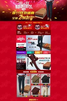 淘宝天猫电子商务双11促销推广页首页设计