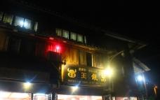 西江千户苗寨夜景图片
