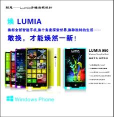 焕lumia