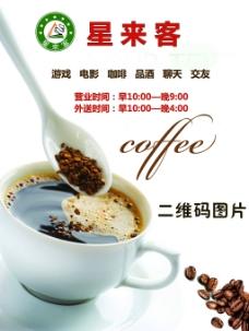 咖啡宣傳單