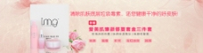 护肤品海报化妆品粉色背景玫瑰花素材PSD