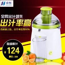 淘宝天猫电器榨汁机直通车设计psd高清图
