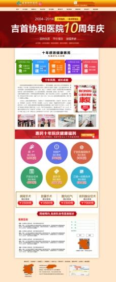 医院专题展板医院周年庆活动活动页面