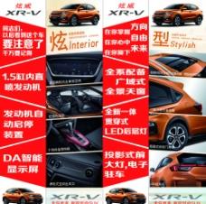 XR-V卖点画面图片