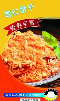杏仁饼干图片
