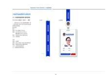 食品药品监督最新标识规范图片