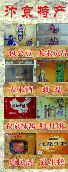 汴京特产广告图片
