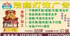 浩鑫广告图片
