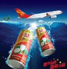 海航椰汁海报PSD分层图图片