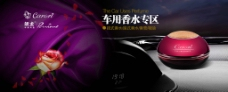 淘宝天猫车用香水广告海报图片