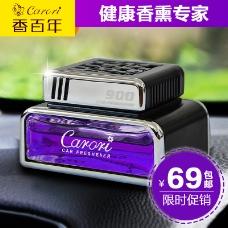 香百年汽车香水
