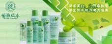 植物化妆品海报