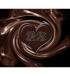 巧克力制作图送给最爱的她爱您