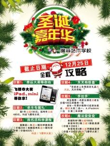 辅导学校圣诞节活动海报