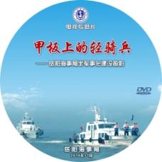 海事局DVD纪录片