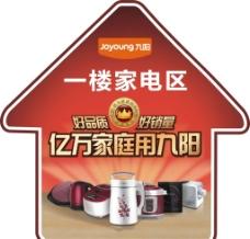 九阳 豆浆 地贴 活动 广告图片