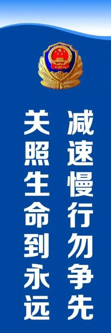交通道旗圖片