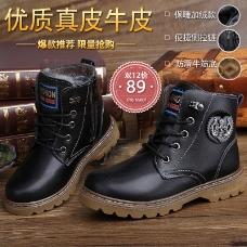 淘宝童鞋马丁靴直通车 素材