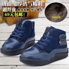 淘宝童鞋棉鞋促销素材