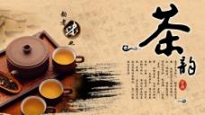 茶韵文化PSD素材