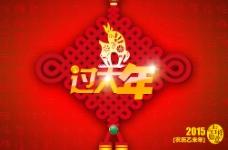 中国结2015羊年素材