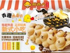 香港鸡蛋仔促销海报psd源文件下载
