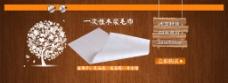 PSD一次性毛巾海报木纹壁纸背景木牌