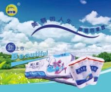 美人草卫生纸广告