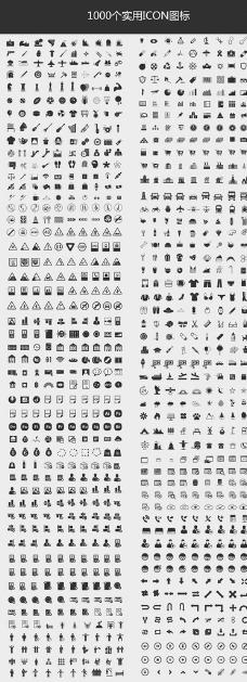1000个实用icon图标图片