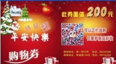 圣诞购物券图片