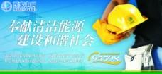 国家电力广告矢量素材图片