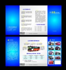 公交宣传折页图片